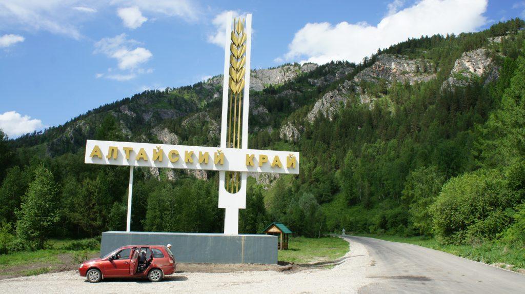 Туризм и отдых в Алтайском крае. Туристическая Сибирь