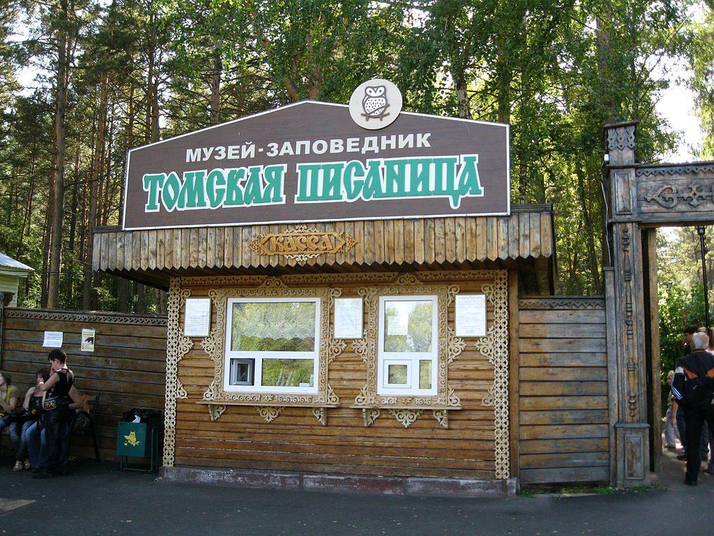 Томская писаница – письма из прошлого