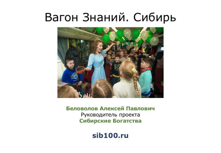 "Туристический маршрут ""Вагон знаний. Сибирь"". Презентация"