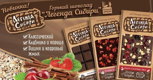 Шоколадная легенда Сибири